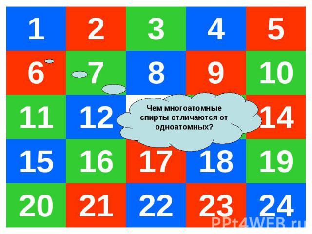 1 2 3 4 5 6 7 8 9 10 11 12 13 14 15 16 17 18 19 20 21 22 23 24 Чем многоатомные спирты отличаются от одноатомных?