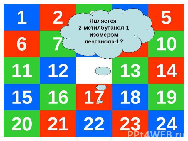 1 2 3 4 5 6 7 8 9 10 11 12 13 14 15 16 17 18 19 20 21 22 23 24 Является 2-метилбутанол-1 изомером пентанола-1?