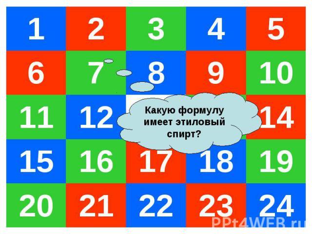 1 2 3 4 5 6 7 8 9 10 11 12 13 14 15 16 17 18 19 20 21 22 23 24 Какую формулу имеет этиловый спирт?