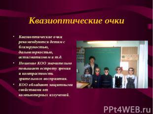 Квазиоптические очки Квазиоптические очки рекомендуются детям с близорукостью, д