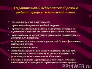 Охранительный педагогический режим учебного процесса в начальной школе. спокойны