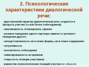 2. Психологические характеристики диалогической речи: двусторонний характер (диа