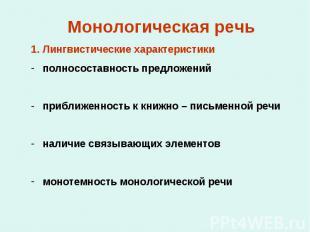 Монологическая речь Лингвистические характеристики полносоставность предложений