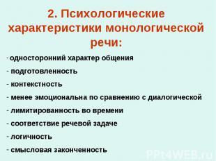 2. Психологические характеристики монологической речи: односторонний характер об