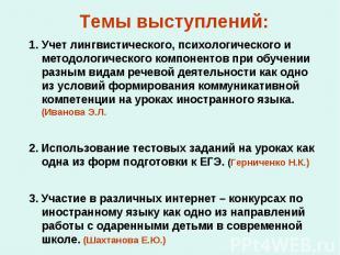 Темы выступлений: Учет лингвистического, психологического и методологического ко
