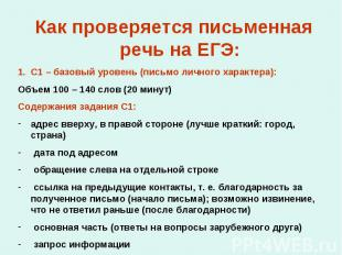 Как проверяется письменная речь на ЕГЭ: С1 – базовый уровень (письмо личного хар