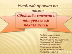 Работу выполнили ученики 7 к класса МОУ «СОШ № 3 г. Пугачева» Перекальский Андре