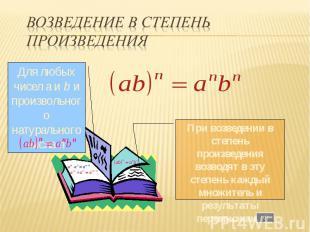 Для любых чисел a и b и произвольного натурального числа n При возведении в степ