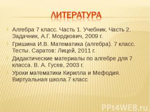 Алгебра 7 класс. Часть 1. Учебник. Часть 2. Задачник, А.Г. Мордкович, 2009 г.Алг