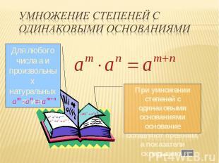 Для любого числа a и произвольных натуральных m и n При умножении степеней с оди