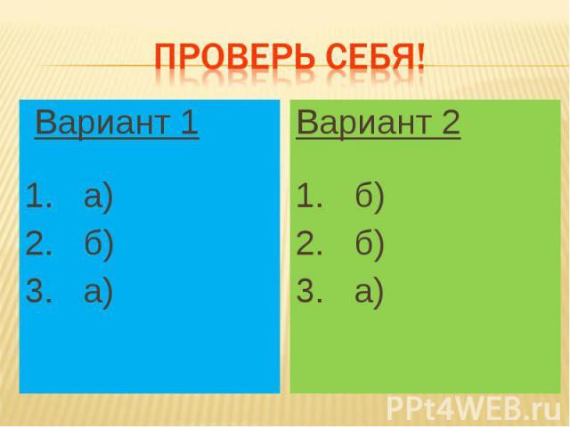 Вариант 1 Вариант 11. а)2. б)3. а)