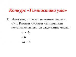 Конкурс «Гимнастика ума»Известно, что а и b нечетные числа и а>b. Какими числ