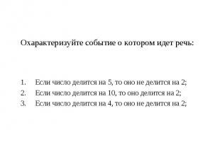 Охарактеризуйте событие о котором идет речь:Если число делится на 5, то оно не д