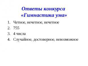 Ответы конкурса «Гимнастика ума»Четное, нечетное, нечетное7554 числаСлучайное, д