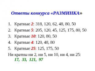 Ответы конкурса «РАЗМИНКА» Кратные 2: 318, 120, 62, 48, 80, 50Кратные 5: 205, 12