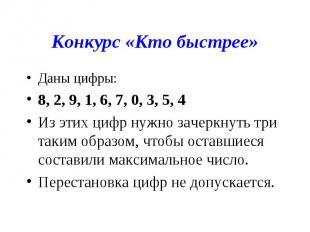 Конкурс «Кто быстрее»Даны цифры:8, 2, 9, 1, 6, 7, 0, 3, 5, 4Из этих цифр нужно з