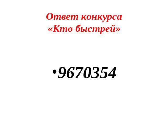 Ответ конкурса«Кто быстрей»9670354