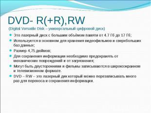 DVD- R(+R),RW (Digital Versatile Disk – универсальный цифровой диск) Это лазерны