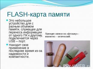 FLASH-карта памяти Это небольшое устройство для с разным объёмом памяти, служаще
