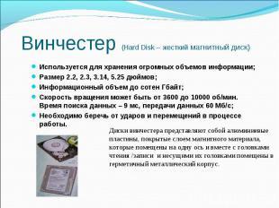 Винчестер (Hard Disk – жесткий магнитный диск) Используется для хранения огромны