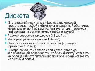 Дискета Это внешний носитель информации, который представляет собой гибкий диск