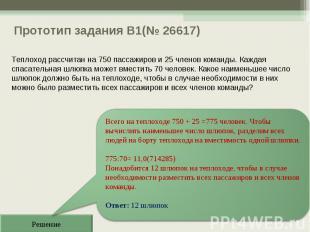 Прототип задания B1(№ 26617) Решение Всего на теплоходе 750 + 25 =775 человек. Ч
