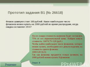 Прототип задания B1 (№ 26618) Флакон шампуня стоит 160 рублей. Какое наибольшее