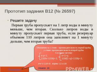 Прототип задания B12 (№ 26597) Решите задачу Первая труба пропускает на 1 литр в