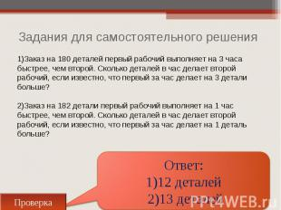 Задания для самостоятельного решения Ответ: 1)12 деталей 2)13 деталей 1)Заказ на