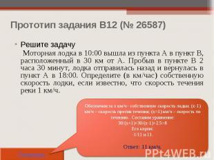 Прототип задания B12 (№ 26587) Решите задачу Моторная лодка в 10:00 вышла из пун