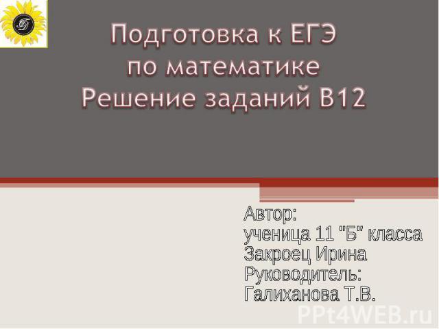 Подготовка к ЕГЭ по математике. Решение заданий В12