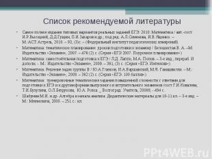 Самое полное издание типовых вариантов реальных заданий ЕГЭ: 2010: Математика /