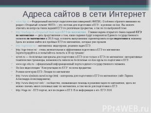 www.fipi.ru – Федеральный институт педагогических измерений (ФИПИ). Особенно обр