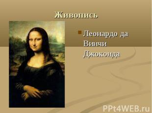 Живопись Леонардо да Винчи Джоконда