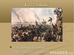 Батальный В. Верещагин Конец Бородинского сражения