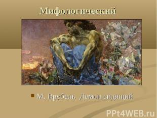 Мифологический М. Врубель Демон сидящий