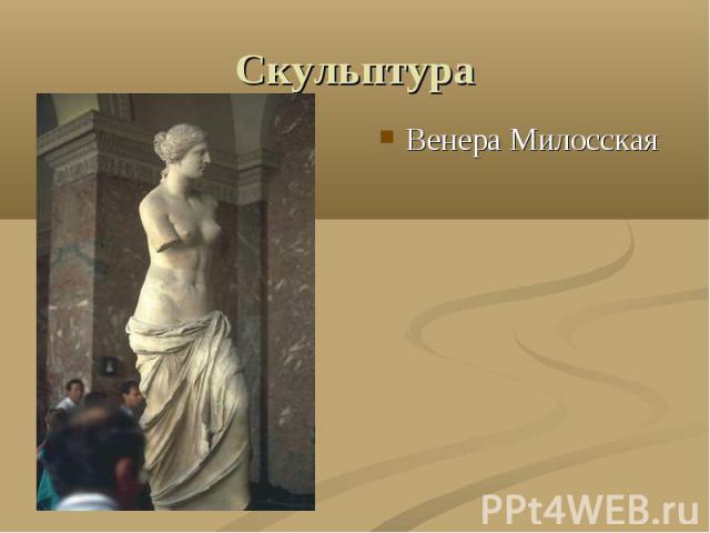 Скульптура Венера Милосская