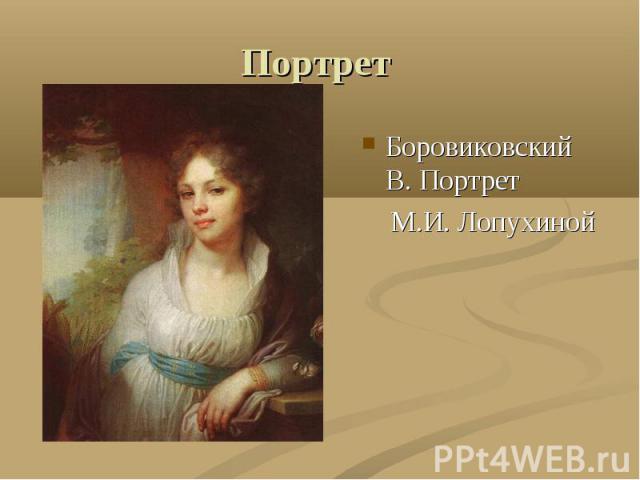 Портрет Боровиковский В. Портрет М.И. Лопухиной