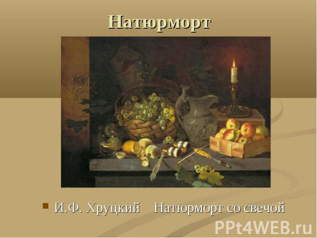 Натюрморт И.Ф. Хруцкий Натюрморт со свечой