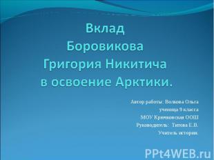 Автор работы: Волкова Ольга ученица 9 класса МОУ Крючковская ООШ Руководитель: Т