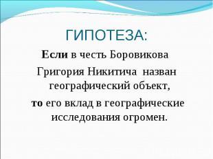 ГИПОТЕЗА: Если в честь Боровикова Григория Никитича назван географический объект