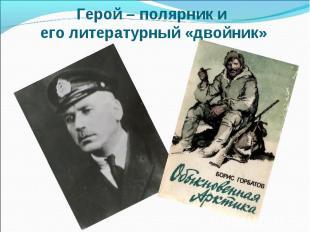 Герой – полярник и его литературный «двойник»