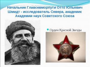 Начальник Главсевморпути Отто Юльевич Шмидт - исследователь Севера, академик Ака