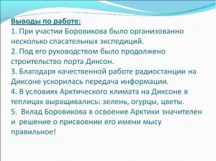 Выводы по работе:1. При участии Боровикова было организованно несколько спасател