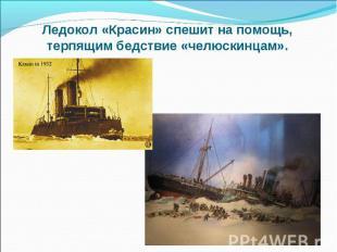 Ледокол «Красин» спешит на помощь, терпящим бедствие «челюскинцам».