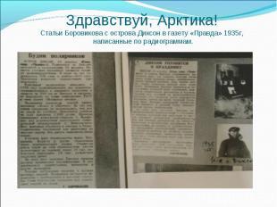 Здравствуй, Арктика! Статьи Боровикова с острова Диксон в газету «Правда» 1935г,