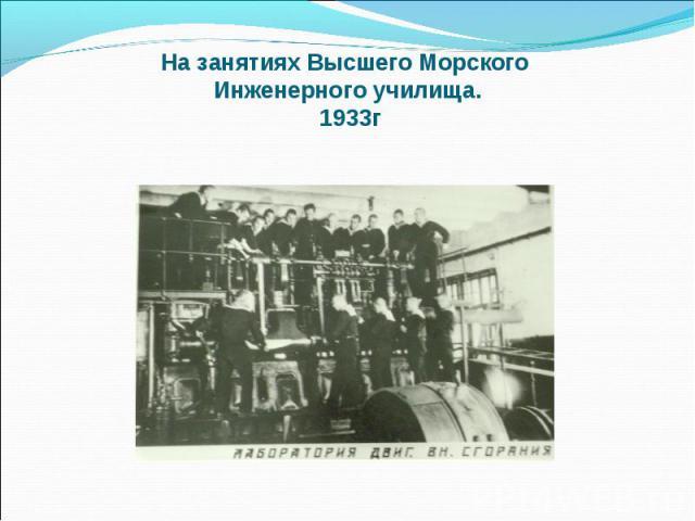 На занятиях Высшего Морского Инженерного училища. 1933г
