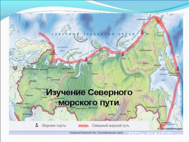 Изучение Северного морского пути.