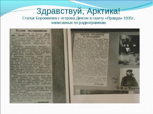 Здравствуй, Арктика! Статьи Боровикова с острова Диксон в газету «Правда» 1935г, написанные по радиограммам.