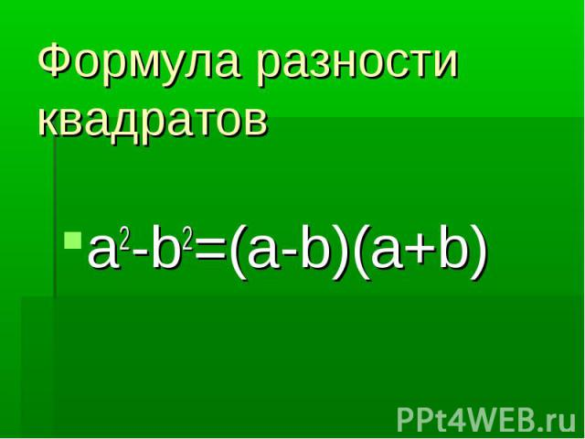 Формула разности квадратовa2-b2=(a-b)(a+b)